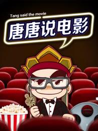 唐唐说电影剧照