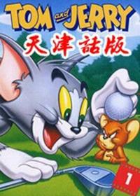 猫和老鼠天津话版剧照