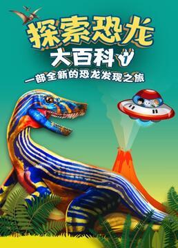 探索恐龙大百科第一季剧照