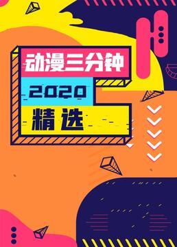 动漫三分钟2020精选剧照