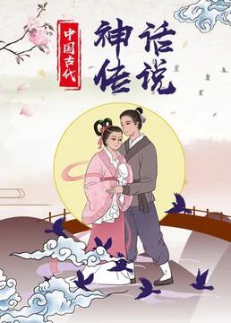中国古代神话传说剧照