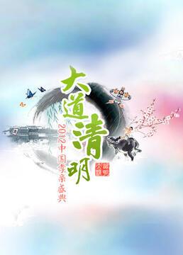 大道清明—2012孝亲盛典剧照