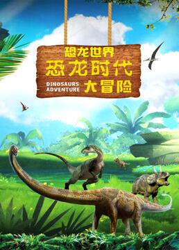 恐龙世界恐龙时代大冒险剧照