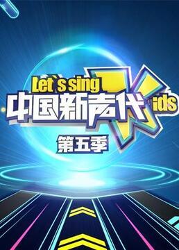 中国新声代 第五季剧照