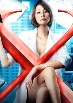 doctorx第二季