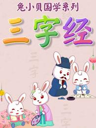 兔小贝国学系列之三字经剧照