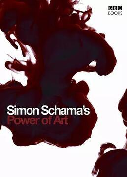 西蒙沙玛艺术的力量剧照