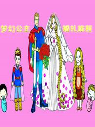 梦幻公主婚礼旅程剧照
