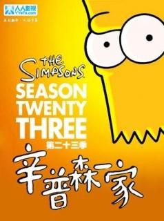 辛普森一家第二十三季剧照
