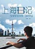 上海日记剧照