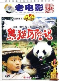 熊猫历险记剧照