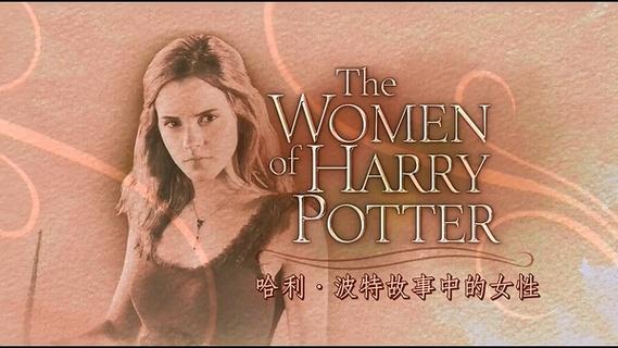 哈利·波特故事中的女性剧照