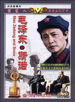 毛泽东与斯诺剧照
