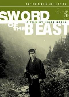 野兽之剑剧照
