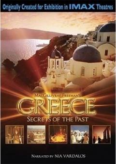 希腊迷城剧照