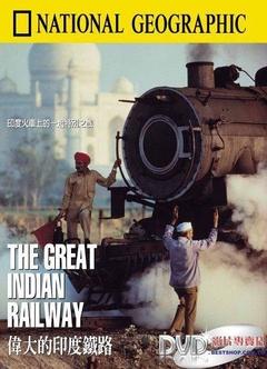 伟大的印度铁路剧照