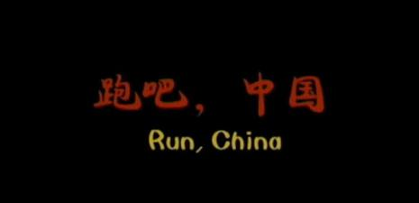跑吧,中国