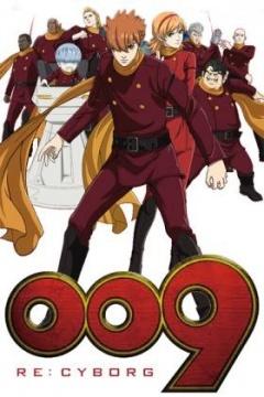 人造人009第一季