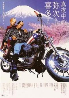 真夜中的喜多郎和弥次郎剧照