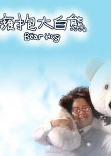 拥抱大白熊剧照