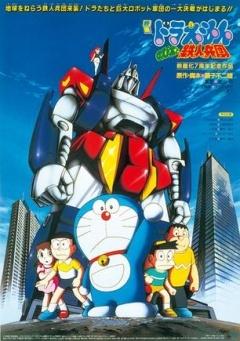 哆啦A梦:大雄与铁人兵团剧照