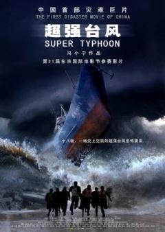 超强台风剧照