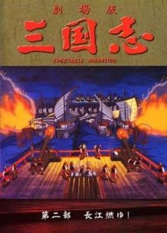 三国志:长江的燃烧剧照