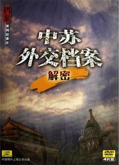 中苏外交档案解密剧照