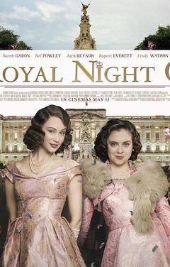 公主夜游记