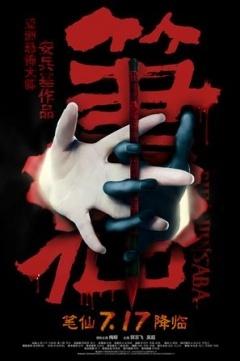 笔仙2012剧照