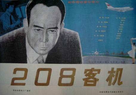 208客机剧照