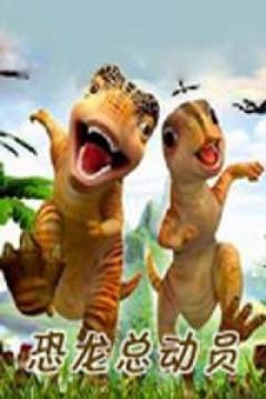 恐龙总动员剧照