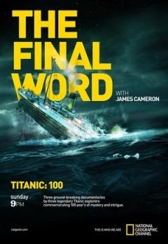 詹姆斯·卡梅隆:再见泰坦尼克剧照
