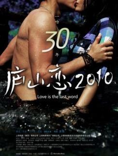 庐山恋2010剧照