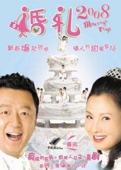 婚礼2008剧照