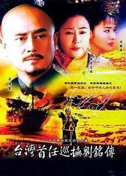 台湾首任巡抚刘铭传剧照