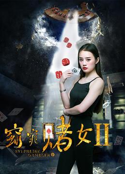 窈窕赌女2剧照