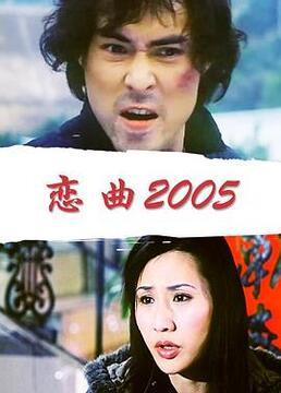 恋曲2005剧照