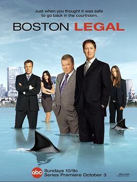 波士顿法律 第一季