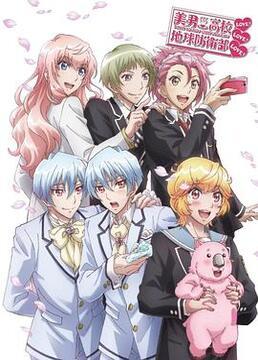 OVA 美男高校地球防衛部LOVE!LOVE!LOVE!剧照