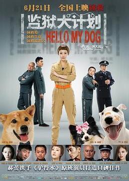 监狱犬计划