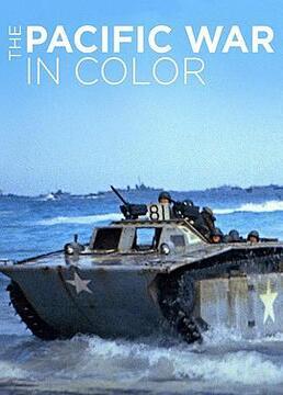 全彩太平洋战争