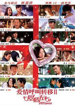 爱情呼叫转移Ⅱ:爱情左右剧照