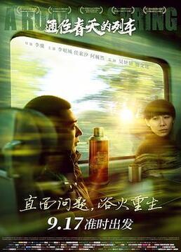 通往春天的列车剧照