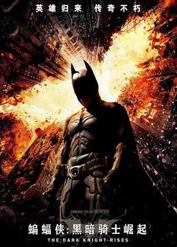 蝙蝠侠黑暗骑士崛起剧照