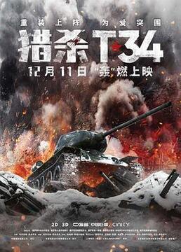 猎杀t34
