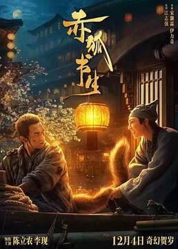 赤狐书生剧照