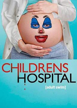 儿童医院 第六季剧照