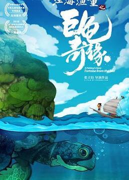 江海渔童之巨龟奇缘剧照
