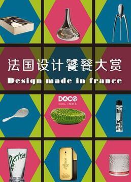 法国设计饕餮大赏剧照